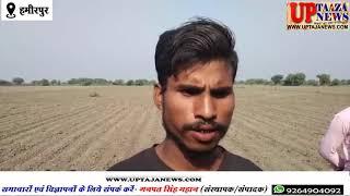 हमीरपुर में धारदार हथियार से युवक की हत्या कर शव सुनसान खेतों में फेंका
