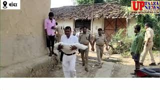लापता बच्ची का तालाब में मिला शव, पुलिस ने शव को पोस्टमार्टम के लिए भेजा