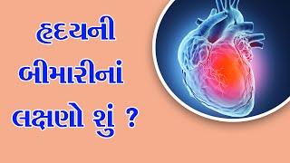 હ્રદયરોગનાં દર્દીને શું તકલીફ થાય છે ?