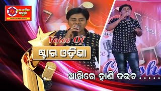 ଆଖିରେ ହାଣି ଦଉଚ II AKHIRE HANI DAUCHA || VOICE OF STAR ODISHA || SINGER RASMI RANJAN || ODIA SONG