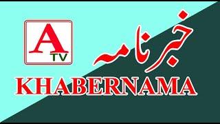 ATV KHABERNAMA 13 Oct 2021