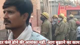 दिल्ली में 3 मंजिला बिल्डिंग में लगी आग