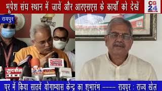 आरएसएस और नक्सली एक समान : मुख्यमंत्री Bhupesh Baghel - rss & naxali,  cm bhupesh