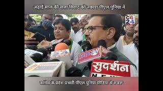 मुख्यमंत्री! TS सिंहदेव नहीं बन पाएंगे  - पी एल पुनिया का खुलासा