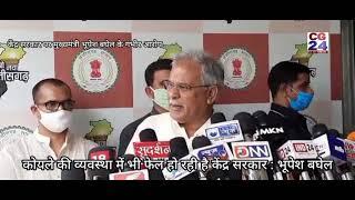 केंद्र सरकार हर मामले में फेल : मुख्यमंत्री भूपेश बघेल के गंभीर आरोप