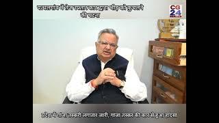कार से कुचलने का मामला - पूर्व मुख्यमंत्री डॉ रमन सिंह ने किया दुख व्यक्त