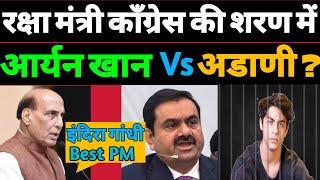 राजनाथ सिंह काँग्रेस की शरण में ?आर्यन खान Vs अडाणी ? Hokamdev।