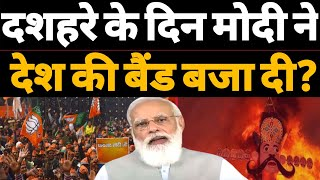 अभी-अभी PM Modi ने देश की बैंड बजा दी ? Hokamdev। Hungry Index 2021.