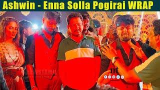 Ashwin debut film Enna Solla Pogirai Shooting WRAP  | ESP Movie | என்ன சொல்ல போகிறாய்