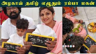Actress Rambha Son Writing Tamil on Dussehra | அழகாய் தமிழ் எழுதும் ரம்பா மகன்