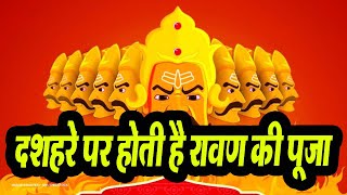 Sri Lanka नहीं भारत के इस शहर में विजयदशमी पर्व पर होती है रावण की पूजा | vijayadashami | Dussehra