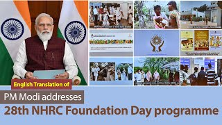 PM Modi addresses 28th NHRC Foundation Day programme   English Subtitles   PMO