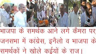सिरसा के जमाल में भाजपा प्रत्याशी की सभा में पहुंचे कांग्रेस व इनैलो के वर्कर