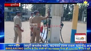 इंदौर पुलिस ने नकली पेट्रोल व डीजल बेचने वालो गिरोह का पर्दाफाश