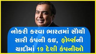 નોકરી કરવા ભારતમાં સૌથી સારી કંપની કઇ, ફોર્બ્સની યાદીમાં 19 દેશી કંપનીઓ