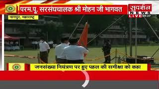 RSS के स्थापना दिवस पर नागपुर से परम पूजनीय सरसंघचालक श्री मोहन जी भागवत LIVE सुदर्शन पर बिना ब्रेक