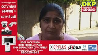 तिमारपुर विधानसभा के इंद्रा विहार इलाके के लोग नारकीय जीवन जीने को मजबूर।dkp न्यूज
