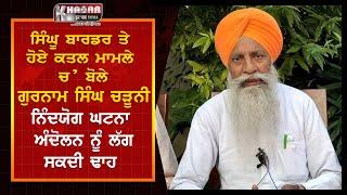 Gurnam Singh Charuni Video   Gurnam Singh Chruni In Faridkot   Political Satatment Video