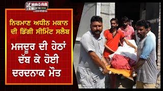 Faridkot Death by falling cement slab Video   worker's death   Demand for compensation and pension