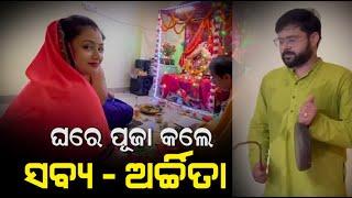 Ollywood Star Couple Sabyasachi and Archita Celebrating Durga Puja at Home  | Watch Video