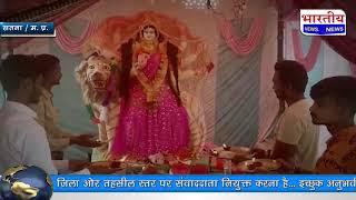विजय दशमी पर शुरू हुआ माता रानी की महाआरती के साथ विसर्जन.. #bn #mp #bhartiyanews #satna