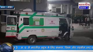 आष्टा : शुजालपुर रोड़ पर हकीमाबाद के पास -ट्रेक्टर ट्राली की सामने से हुई भिड़ंत में 3 की मौत। #bn