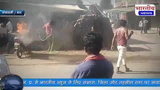 गंधवानी बस स्टेशन पर बाइक में लगी आग,    पूरी गाड़ी जलकर हुई खाक।
