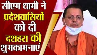 SudarshanUk:सीएम धामी ने प्रदेशवासियों को दी दशहरा की शुभकामनाएं SureshChavhanke।Sudarshan News