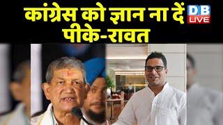 Congress को ज्ञान ना दें PK -Harish Rawat   किसी की गुलाम नहीं हो सकती Congress   #DBLIVE