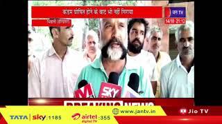 Bhiwani News | गिराया नहीं गया गोकलपुरा उप स्वास्थ्य केंद्र, कंडम घोषित होने के बाद भी नहीं कराया