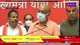 Siddharthnagar- मुख्यमंत्री आदित्यनाथ का सिद्धार्थनगर दौरा, मेडिकल कॉलेज के उद्घाटन का किया निरीक्षण
