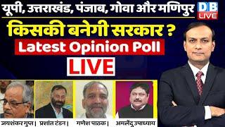 5 राज्यों का opinion poll किसकी बनेगी सरकार   Uttar Pradesh   uttarakhand   Punjab   Goa   manipur