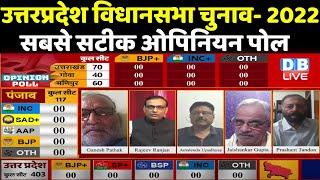 UP में BJP को कौन दे रहा है टक्कर   uttar Pradesh assembly election opinion poll 2022 India  #DBLIVE