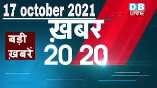 17 october 2021 | अब तक की बड़ी ख़बरें | Top 20 News | Breaking news |Latest news in hindi #DBLIVE
