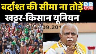 बर्दाश्त की सीमा ने तोड़ें Khattar -Kisan Union   Manohar Lal Khattar को सीधी चेतावनी   #DBLIVE