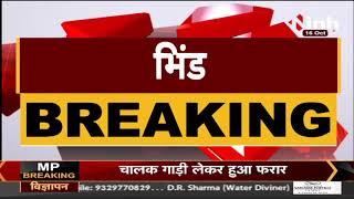 MP Bhind News || DAP खाद से भरे तीन द्रक पकड़ाए, UP से ब्लैक में बेचने के लिए आए थे ट्रक