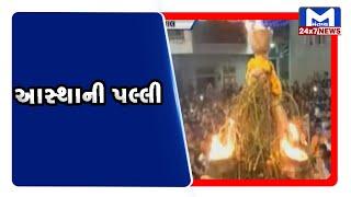 Rupal : આસ્થાની પલ્લી
