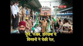 यूपी, पंजाब, हरियाणा में किसानों ने रोकी रेल, उत्तर रेलवे की 50 ट्रेनें प्रभावित l Newsfirst.tv