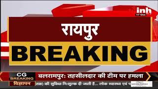 Chhattisgarh में होगा टी-कॉफी बोर्ड का गठन, Chief Minister Bhupesh Baghel ने लिया निर्णय