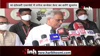 Chhattisgarh Chief Minister Bhupesh Baghel दो दिवसीय Bastar दौरे पर, मीडिया से की बातचीत