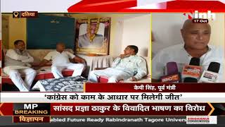 Byelection 2021    MLA केपी सिंह कक्काजी का दावा - Prithvipur ओर Jobat सीट पर होगी Congress की जीत