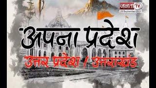 CM पुष्कर सिंह धामी का अयोध्या दौरा || किसानों की महापंचायत ||देखिए UP और UK से जुड़ी बड़ी खबरें