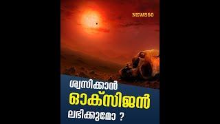 ശ്വസിക്കാൻ ഓക്സിജൻ ലഭിക്കുമോ ? | oxygen  | Anweshanam ||  News60