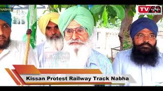 #NABHA: Kissan Protest Railway Track Nabha    ਵੱਖ-ਵੱਖ ਕਿਸਾਨ ਜਥੇਬੰਦੀਆਂ ਵੱਲੋਂ ਰੇਲਵੇ ਟਰੈਕ ਜਾਮ   #TV24