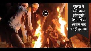 सिंघु बॉर्डर पर मारे गए लखबीर का अंतिम संस्कार
