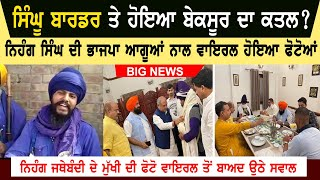 Nihang Baba Amar Singh Connection With BJP Video | Viral Photos Reply | Singhu Border Murder Video