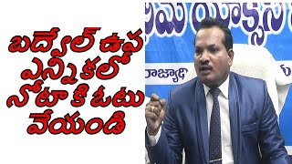 Vote for Nota in the Badwell by-election | Jai Bhim Justice sravan kumar | s media