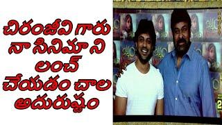 Natyam Director Revanth Korukond Emotional Speech Pre Release Event | Megastar Chiru | s media