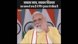 The way India has bounced back from COVID has raised the world's expectations from India: PM Modi