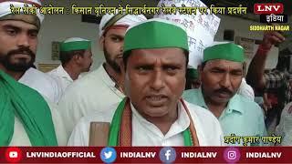 रेल रोको आंदोलन : किसान यूनियन ने सिद्धार्थनगर रेलवे स्टेशन पर किया प्रदर्शन